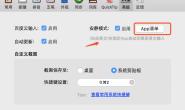 Mac 如何在指定应用下面使用英文输入?